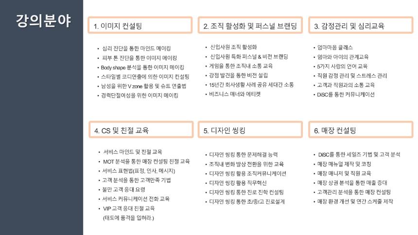 프로필(강의분야).png