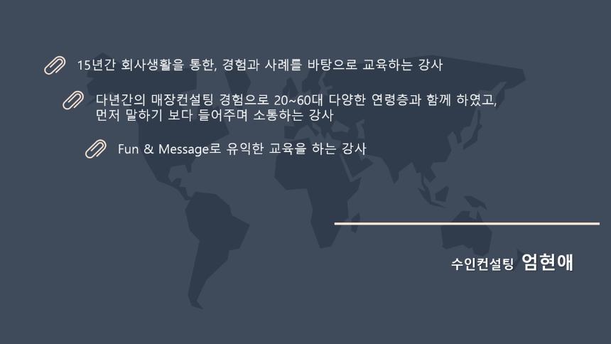 프로필(강의특징).png